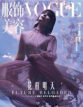Li+Bingbing+by+Chen+Man+Vogue+China+Apri