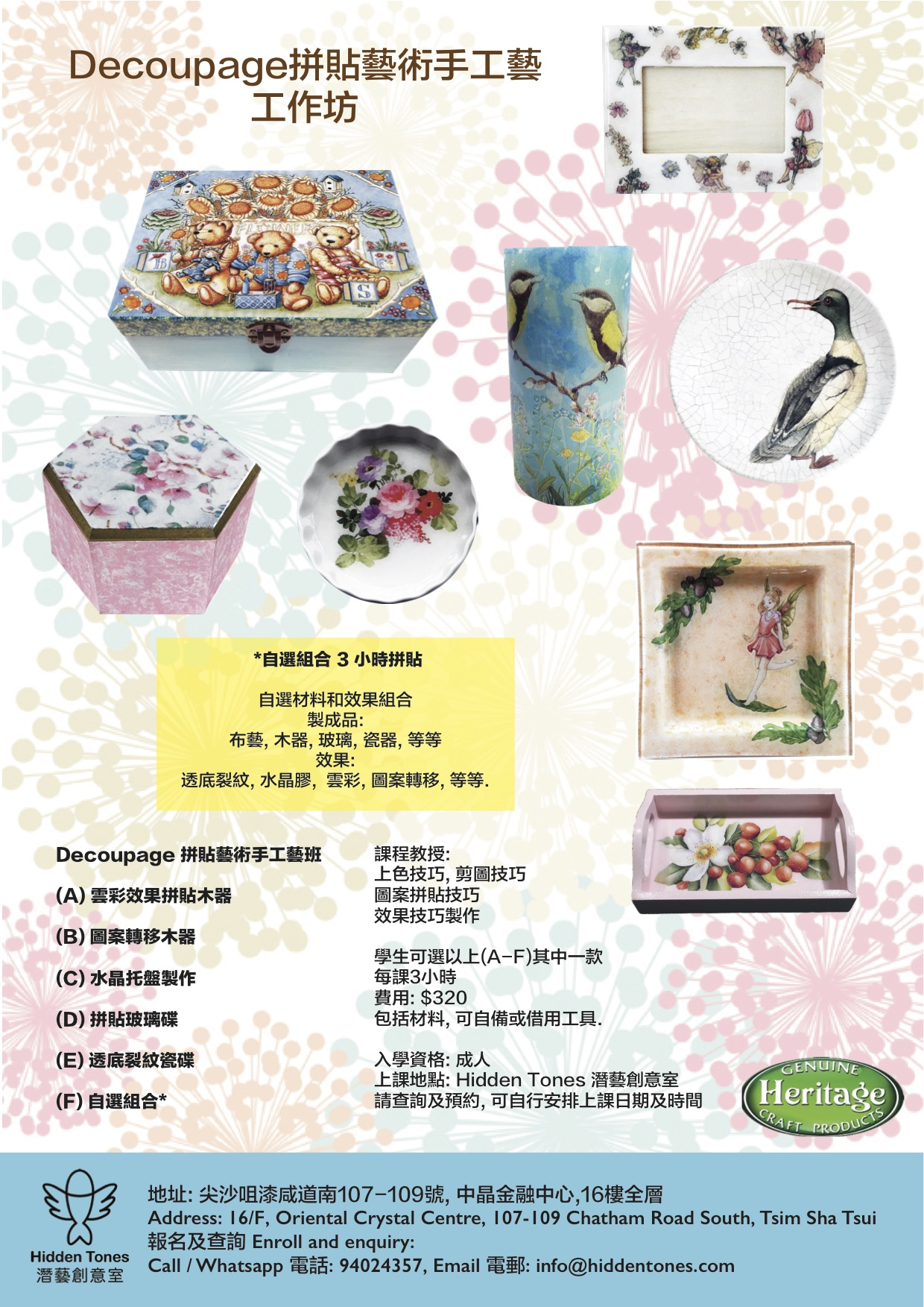 decoupage ws leaftlet June 2017_print copy