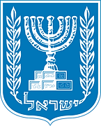 800px-Emblem_of_Israel.svg.png