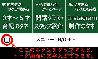 アトリエ樹乃会LINE公式アカウントメニュー画面