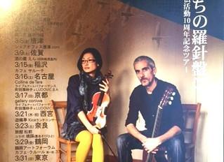 リュドヴィック・べー・アー&武田洋子                  ディナーコンサート