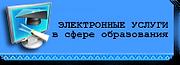 e-uslugi.png