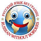 "Школа ""Русский язык без границ"