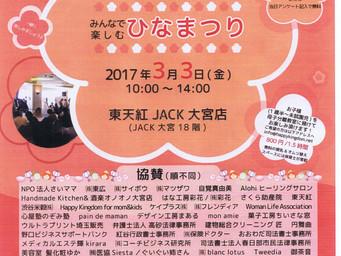 ママ・女性に嬉しいフェスティバル/東天紅JACK大宮店/29年3月3日(金)