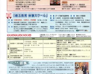 2017年12月さいたま市北区区報掲載「婚活教育体験スクール」開催のご案内について