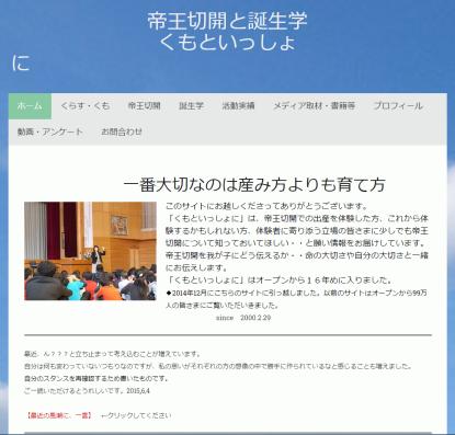 さいママ先生/帝王切開カウンセラー&誕生学アドバイザー/細田恭子先生