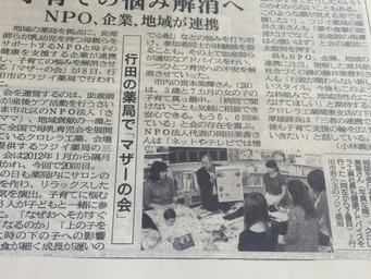 「マザーの会」さいママと企業、そして地域が連携という活動を埼玉新聞様に掲載いただきました。