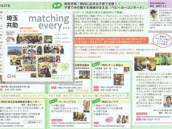埼玉県共助社会づくり課発行冊子に掲載いただきました