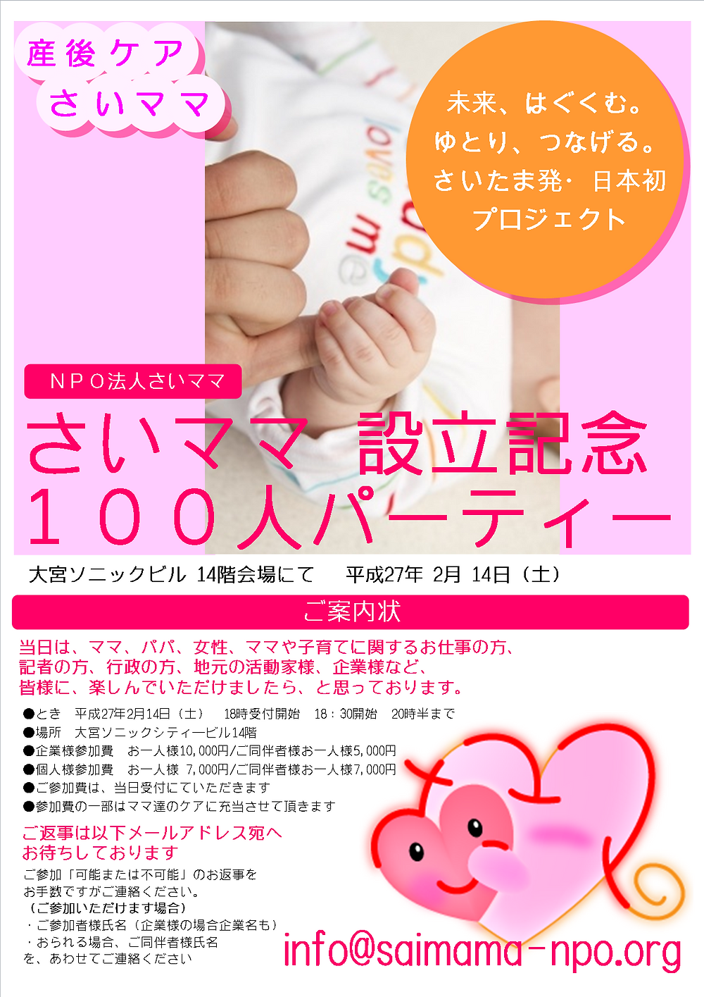 設立記念パーティーパンフ平成27年2月14日(土).png