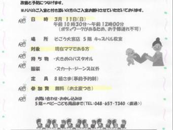 ママのための骨盤ケア/理学療法士/大宮そごう5F/30年3月11日(日)