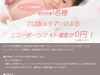 プロカメラマン新生児無料出張撮影企画スタート