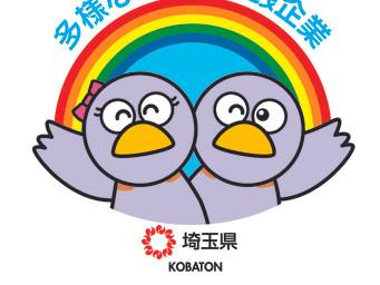 プラチナ企業に認定。埼玉県多様な働き方実践企業