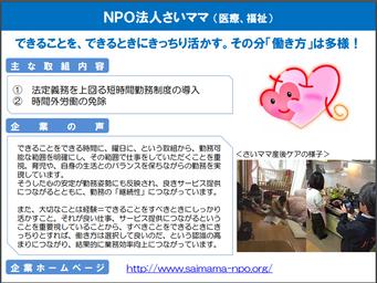 埼玉県ホームページ「多様な働き方実践企業 プラチナ認定企業紹介ページ」に掲載頂きました。