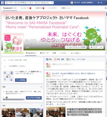 さいたま市産後ケア育児訪問来院ケア、ママ支援のさいママ/アメーバブログ/フェイスブックページ