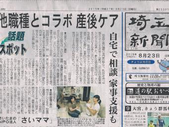 埼玉新聞さんに掲載いただきました