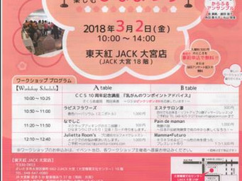 女性にうれしいひなまつりイベント/東天紅JACK大宮店/30年3月2日(金)