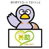 埼玉県『プロジェクト×共助』支援事業にさいママの申請事業が採択されました