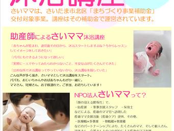沐浴講座(さいママ公式講座)パンフレットのご案内です
