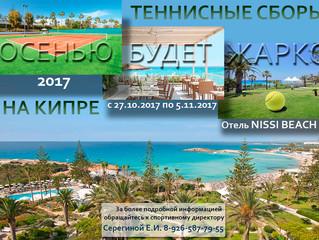 Осенние теннисные сборы на Кипре!