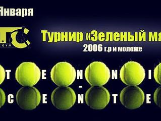 """Турнир """"Зеленый мяч"""""""