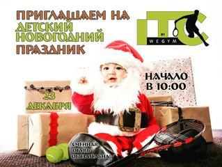 Детский новогодний праздник!