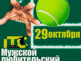 Мужской любительский турнир!