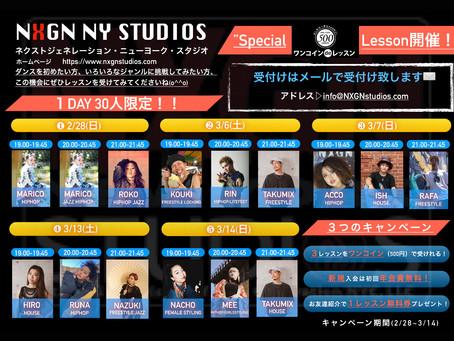 NXGN NY STUDIOSワンコイン・レッスン