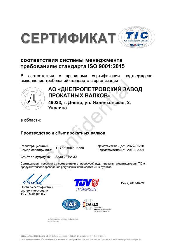 RU ISO90012015.jpg