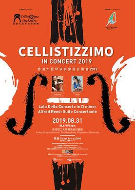 Cello Orchestra Concert 2.jpg
