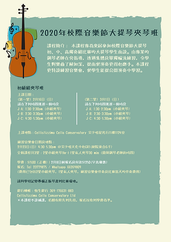 N229 校際音樂節.png