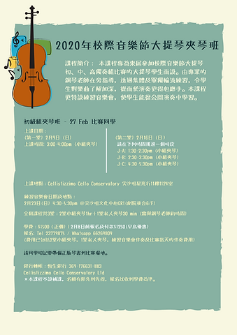 N229 -校際音樂節.png