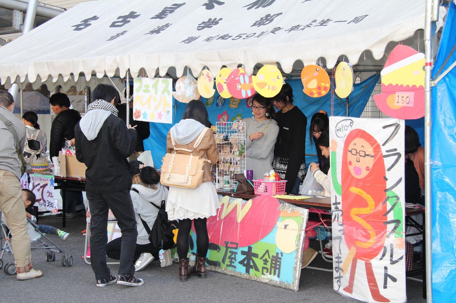 2018 | 日本 | 名古屋芸術大学東キャンパス芸大祭2018
