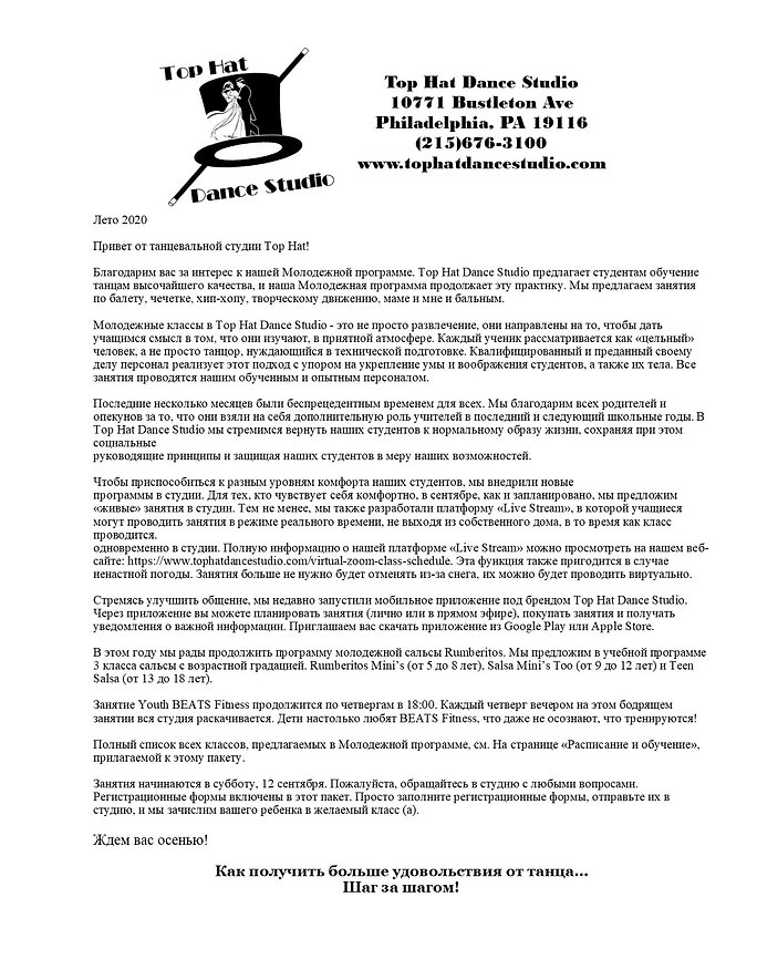 Welcome Info Letter Phil Russian.jpg