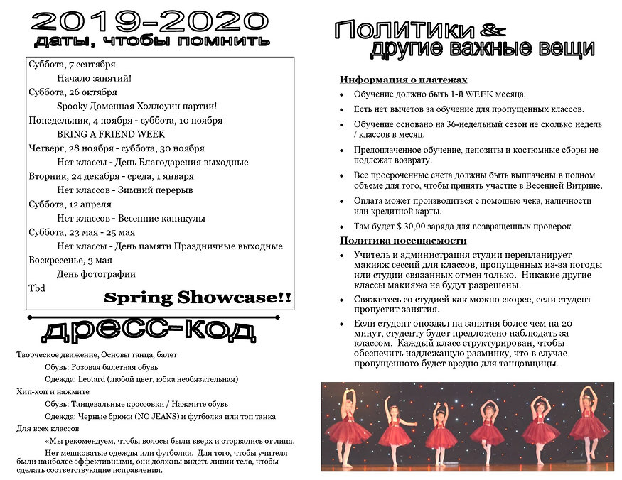 Student Handbook 19-20_Russian page 2.jp