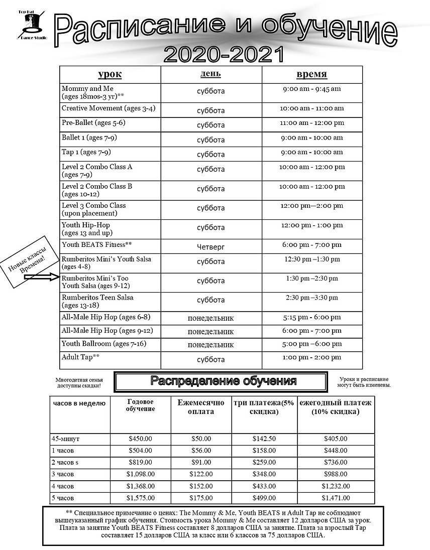 Schedule & Tuition Phil 20-21_RUSSIAN.jp