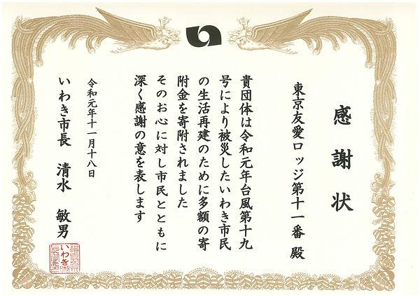 いわき市感謝状191118.jpg