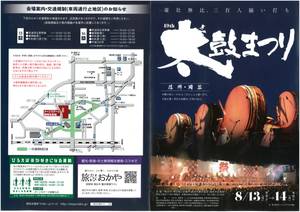Poster for the 49th Taiko Festival in Okaya city