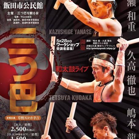 三つ巴 Mitsu-domoe