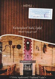Takis Kebab House Menu