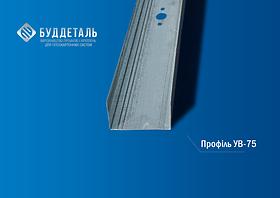 ув-75 – копія.png
