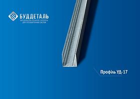 уд-17 – копія.png