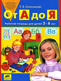"""Е.Колесникова """"От А до Я"""""""