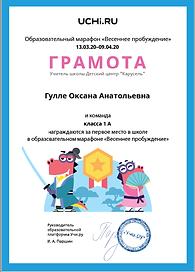 грамота 1 место Оксана 1 а марафон Весен