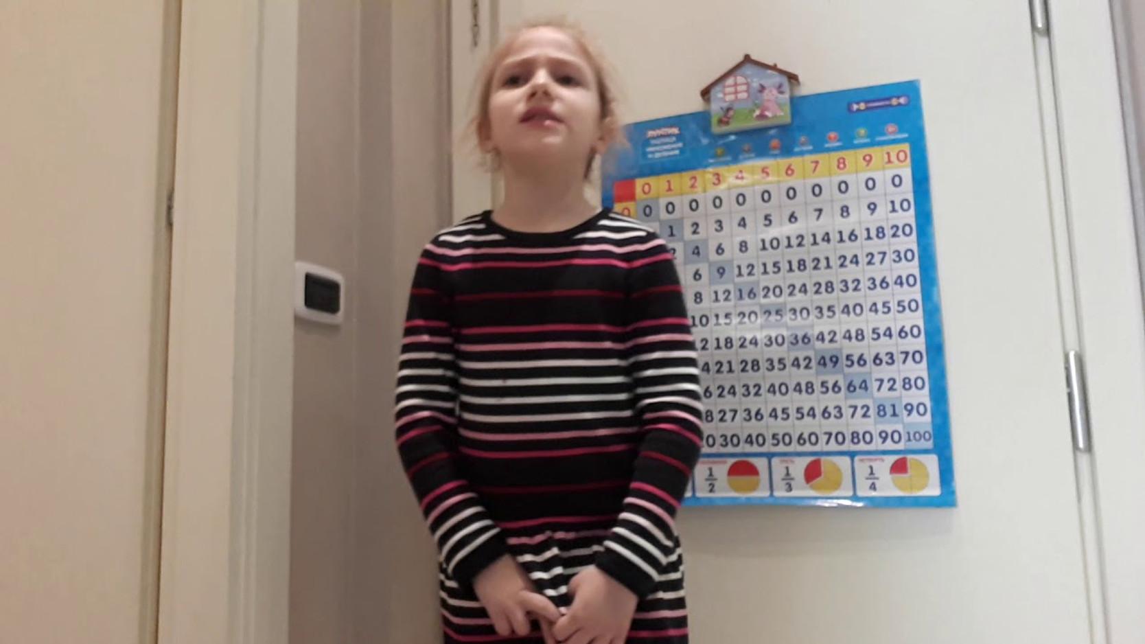Александра Зарецкая, 6 лет