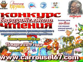 """Итоги конкурса """"Читаем вместе"""""""
