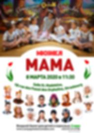 MAMA-poster-rus.png