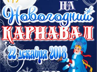 Новогодний карнавал.