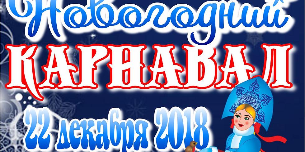 Новогодний праздник в Детском центре Карусель