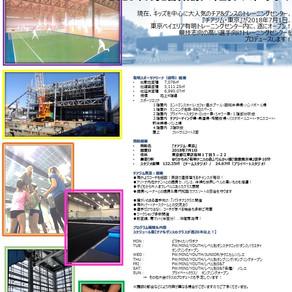 日本初チア&ダンストレーニングセンター、『チアジム・東京』がオープン決定!!