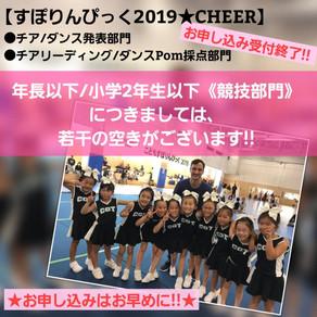 【すぽりんぴっく2019★cheer】発表部門/採点部門 受付終了